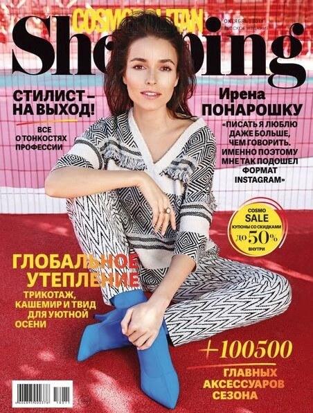 374bd3a42893 Журнал COSMOPOLITAN SHOPPING №10 ОКТЯБРЬ 2018 - читать онлайн